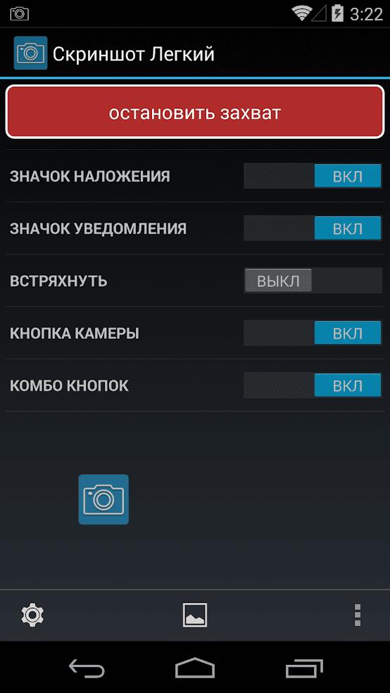 Скриншот Легкий