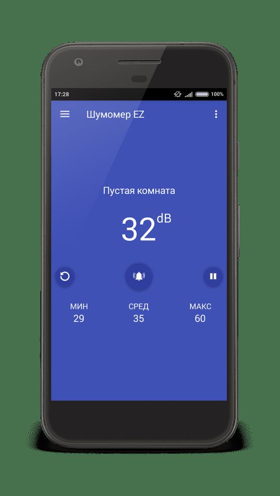 шумомер для андроид 1