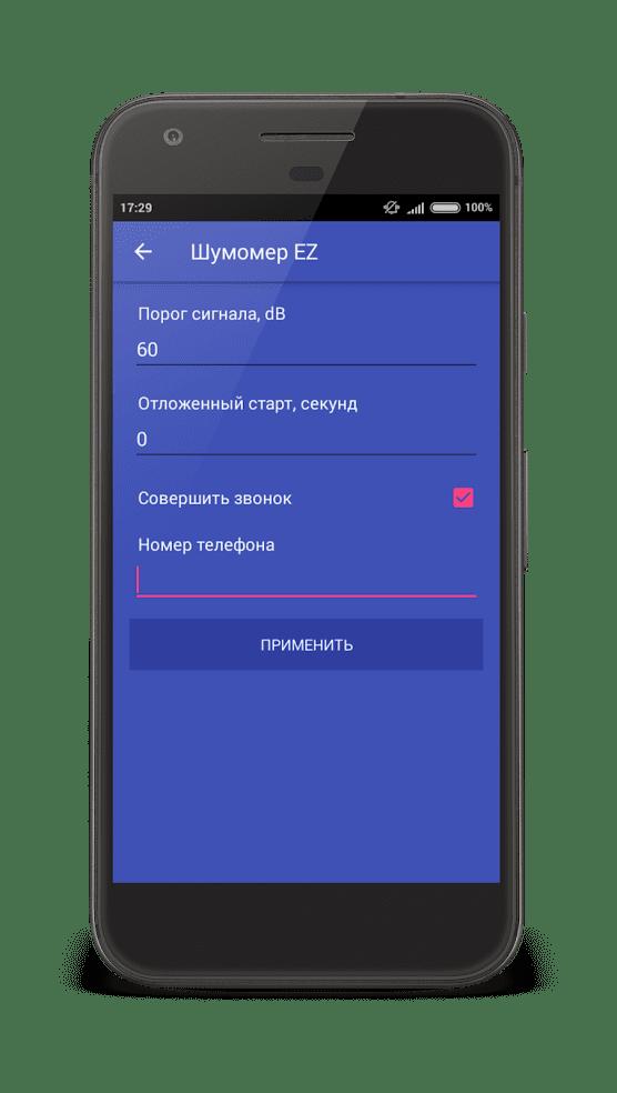 шумомер для андроид 3