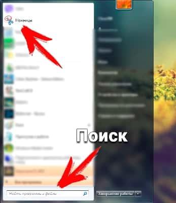 скриншоты на ПК 14