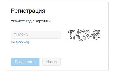 создание почты на ПК 014