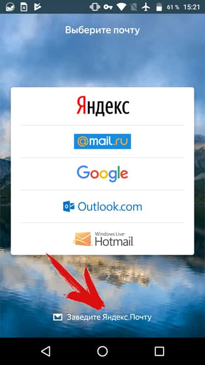 Как создать электронную почту 015