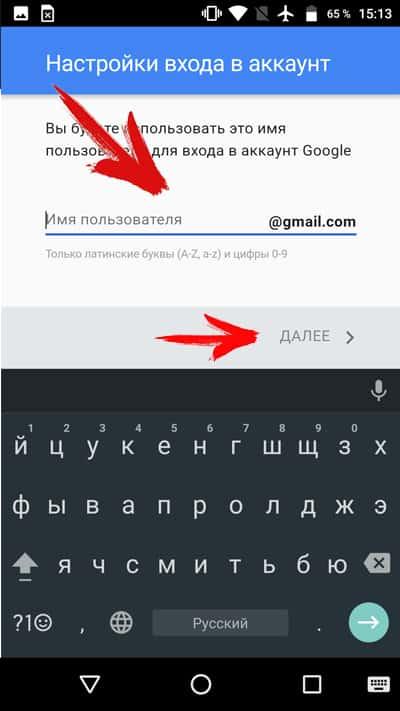Как создать электронную почту 08