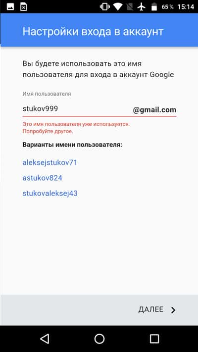 Как создать электронную почту 09