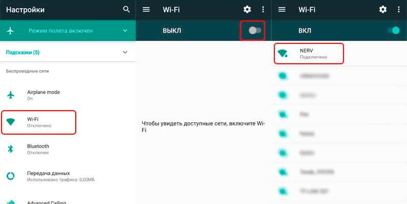 Подключение к Wi-Fi.