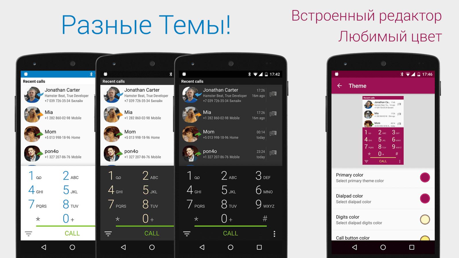 True Phone скриншот 1