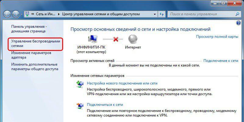 Управления беспроводными сетями.