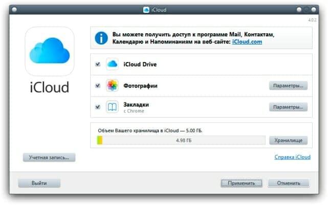 Настольная программа iCloud.