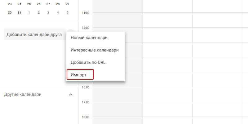 Импорт параметров календаря.