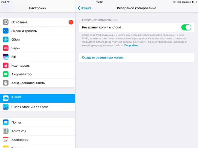 перенос данных с айфона на андроид 8