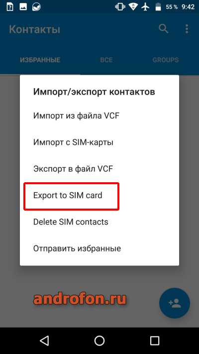 Экспорт контактов на сим карту