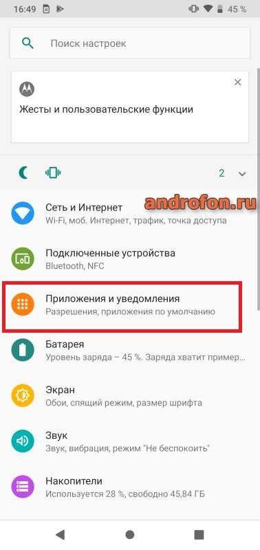 Приложения и уведомления.