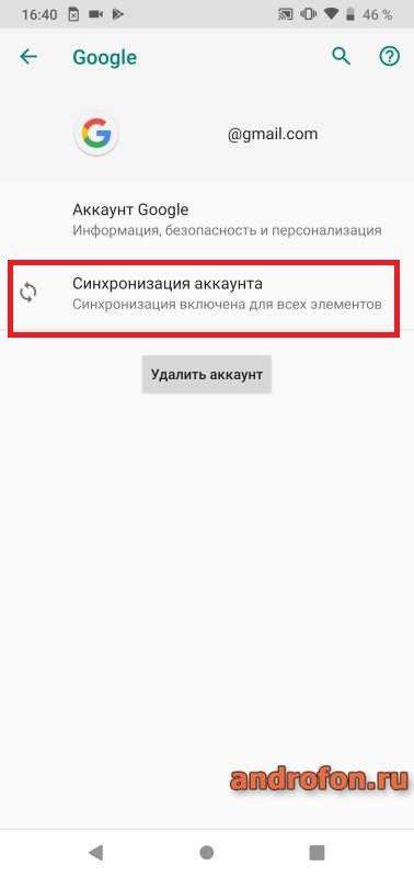Синхронизация аккаунта.