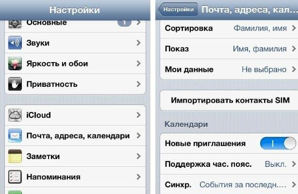 Импорт телефонных записей.