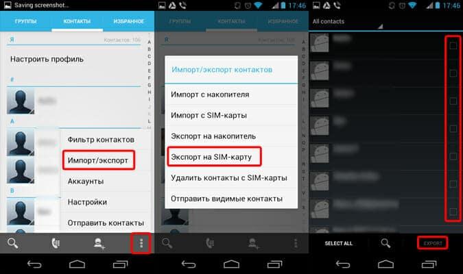 перенос контактов с телефона на сим карту - кнопки и действия