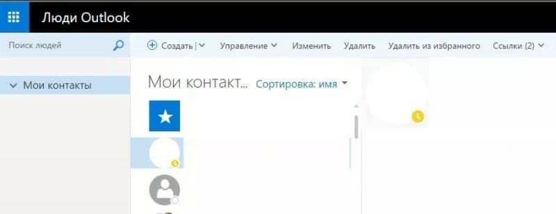 Передача телефонных записей через Outlook.