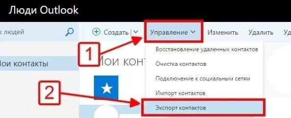 Экспорт контактов.