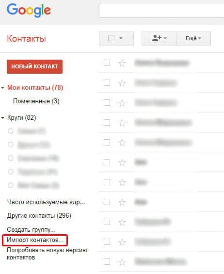 Добавление контактов в Google.