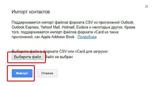 Импорт телефонных номеров.