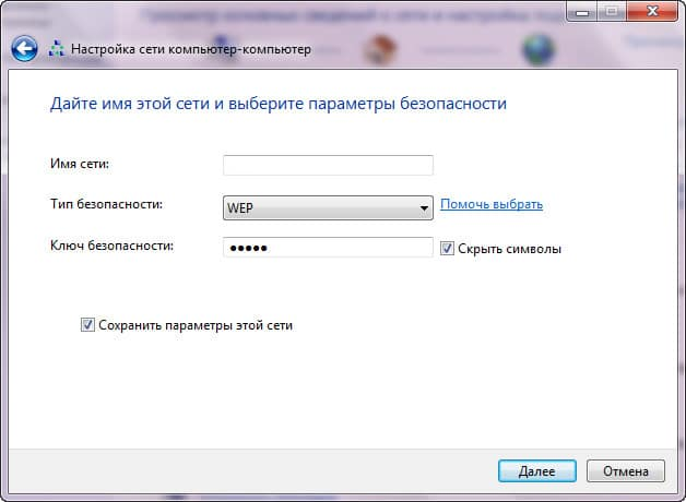 Указание имени сети.