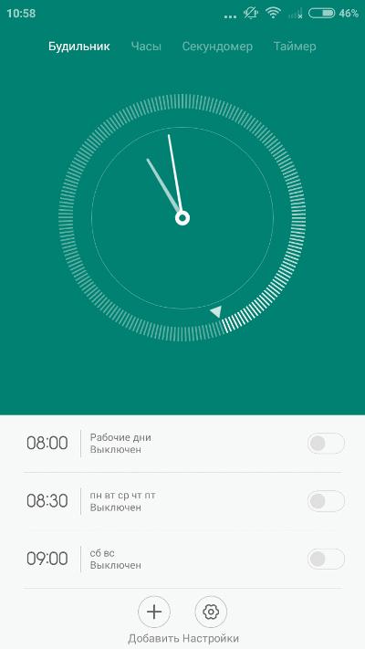 Приложение будильник в ОС MIUI.