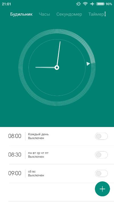приложение будильника