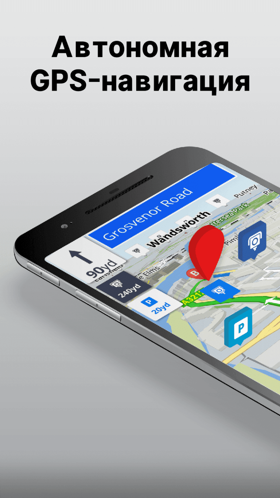 Автономные карты и система навигации скриншот 1