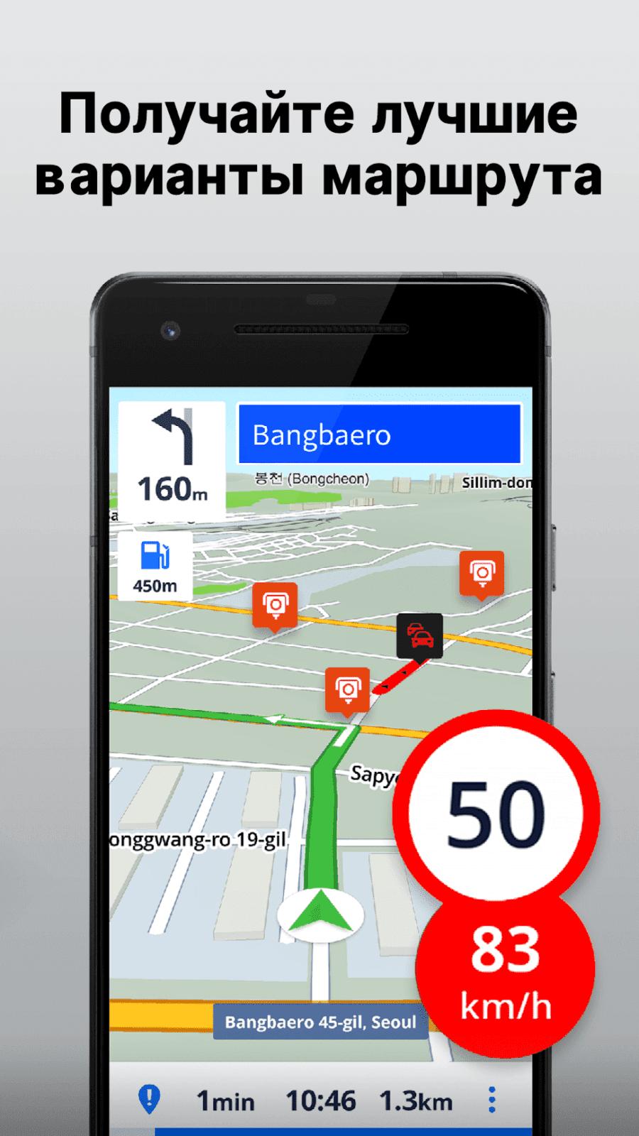 Автономные карты и система навигации скриншот 3