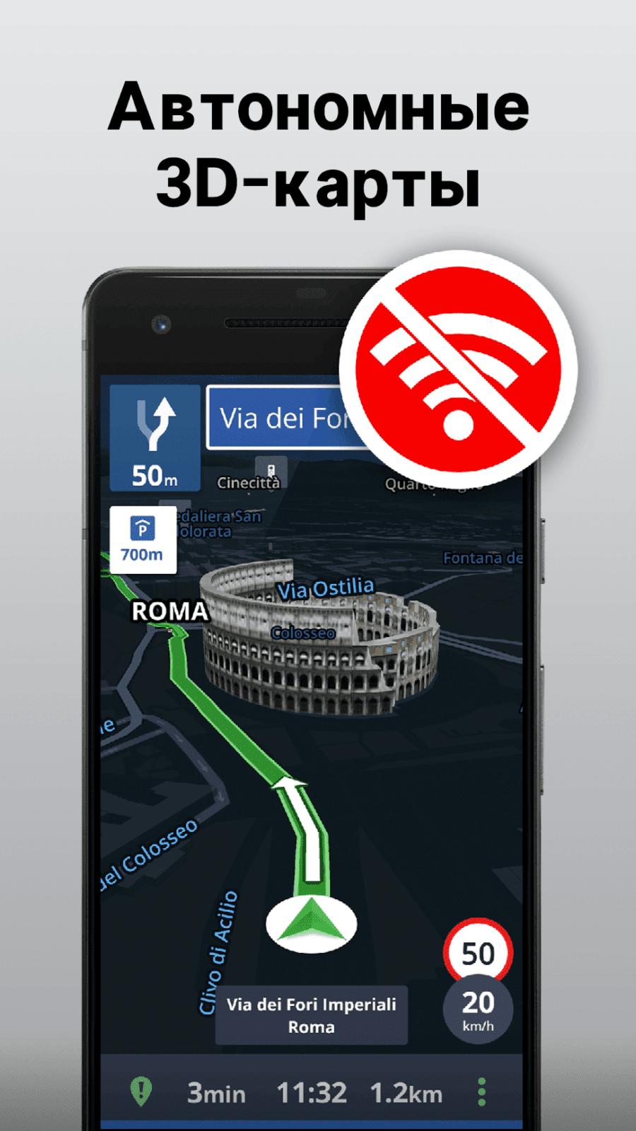 Автономные карты и система навигации скриншот 4