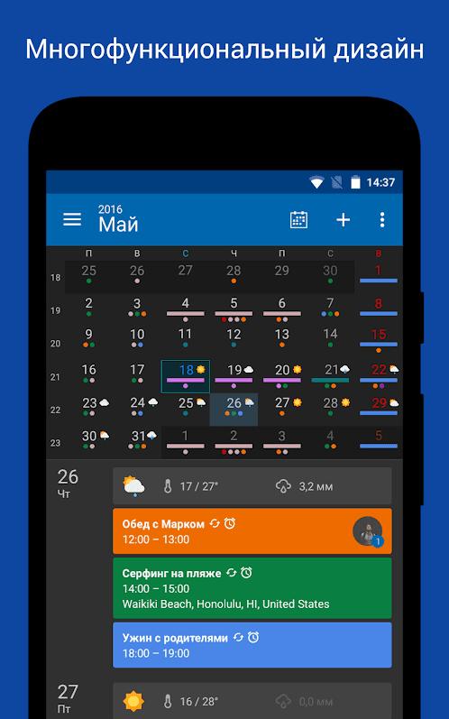 Календарь DigiCal скриншот 1