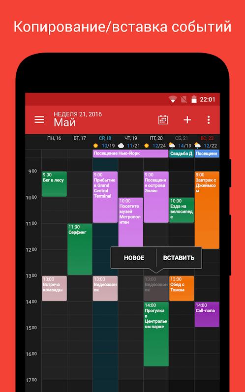 Календарь DigiCal скриншот 3