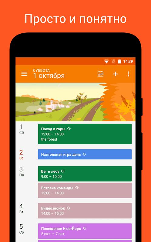 Календарь DigiCal скриншот 4