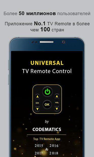 SURE Universal Remote скриншот 1