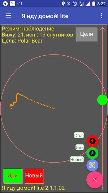 Навигатор «Я иду домой» скриншот 1