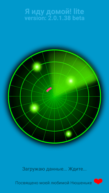Навигатор «Я иду домой» скриншот 2