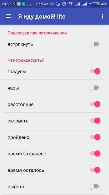 Навигатор «Я иду домой» скриншот 3