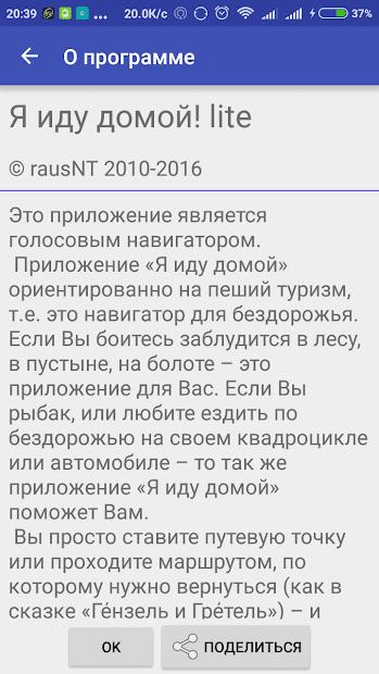 Навигатор «Я иду домой» скриншот 4
