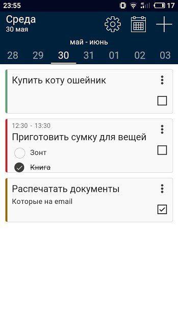 Ежедневник скриншот 1