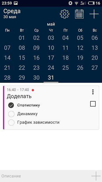 Ежедневник скриншот 2