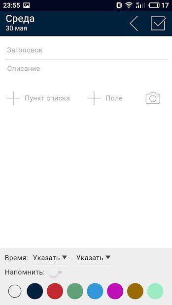Ежедневник скриншот 3