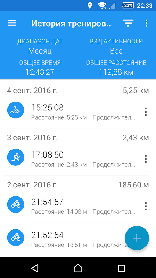 GPS спортивный трекер скриншот 2