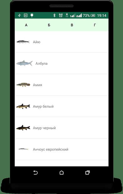 Клевая рыбалка скриншот 4