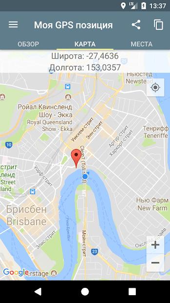 Моя GPS позиция скриншот 2