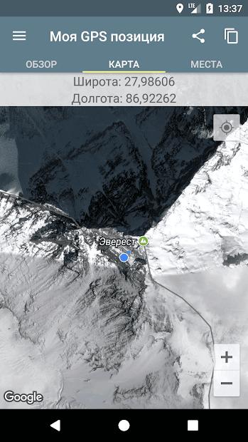 Моя GPS позиция скриншот 3