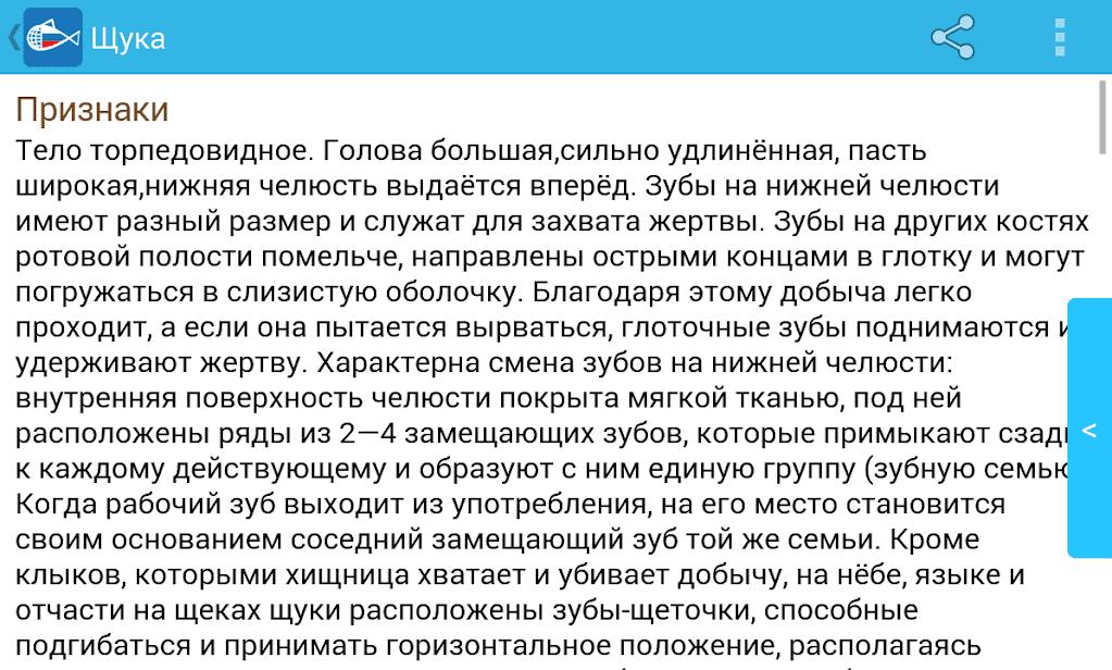 Рыбы России скриншот 4