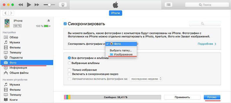 Синхронизация изображений в iTunes.
