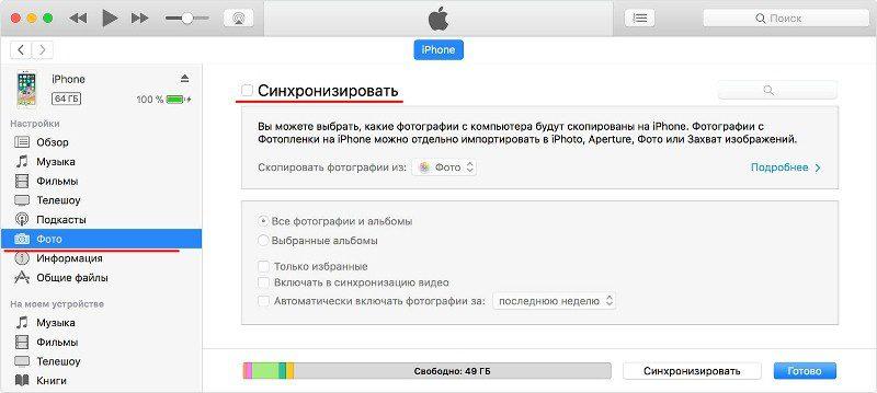 Включение синхронизации в iTunes.