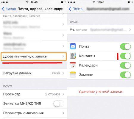 Добавление Gmail в айфон.