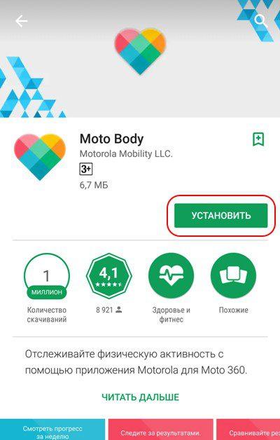 Установка приложения из магазина Google Play.