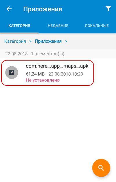 Установка прог из файлового менеджера.
